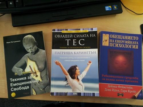 Книги за ТЕС на български