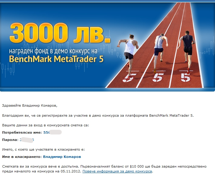 MetaTrader 5 Demo Account Competition - Benchmark Finance