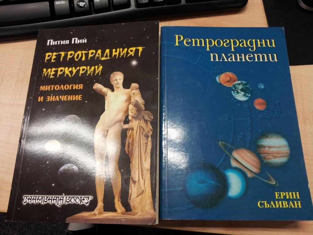 Ретроградният Меркурий на Пития Пий и Ретроградните планети на Ерин Съливан