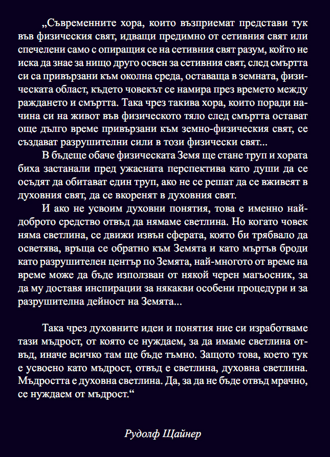 Индивидуални духовни същества и тяхното въздействие в душата на човека, GA 178