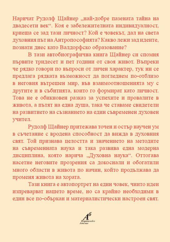"""Рудолф Щайнер, """"Моят жизнен път"""""""