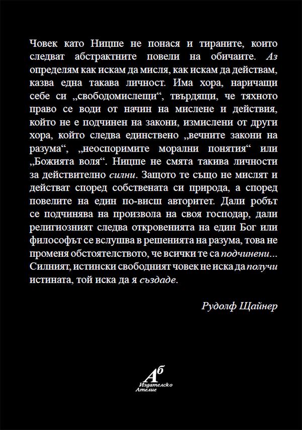 """""""Фридрих Ницше - борец срещу своето време"""", Рудолф Щайнер, GA 5"""