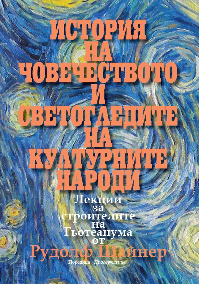 Рудолф Щайнер, История на човечеството и светогледите на културните народи